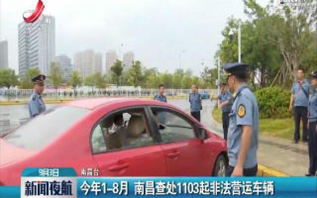 2019年1-8月 南昌查处1103起非法营运车辆