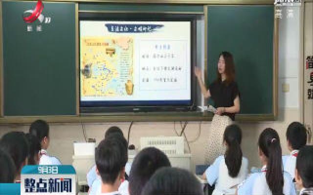 """良渚遗址""""全新亮相""""中学教科书"""