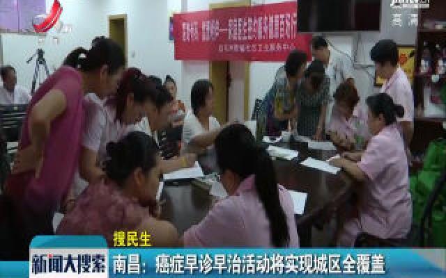 南昌:癌症早诊早治活动将实现城区全覆盖