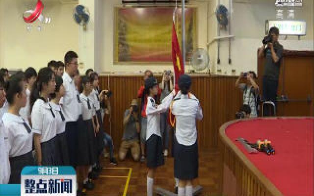 香港:开学啦!五星红旗在校园升起