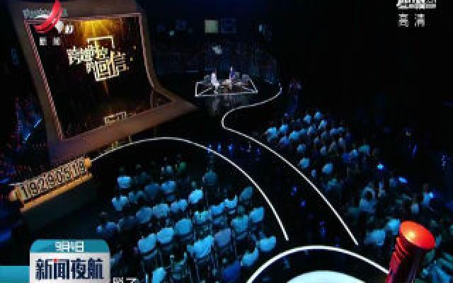 《跨越时空的回信》第二季9月4日晚在江西卫视开播