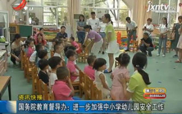 国务院教育督导办:进一步加强中小学幼儿园安全工作