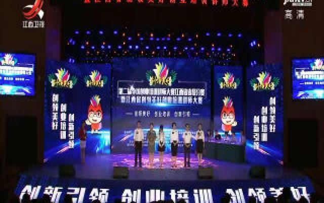 第二届全国创业培训讲师大赛江西省分赛落幕