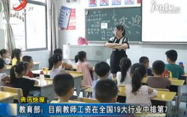 教育部:目前教师工资在全国19大行业中排第7