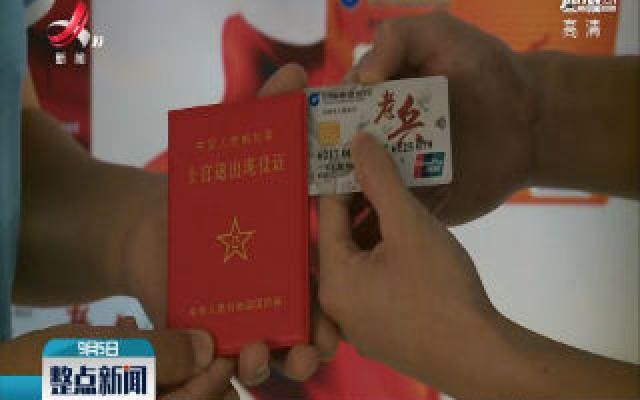 南昌市发放首张退役军人服务卡