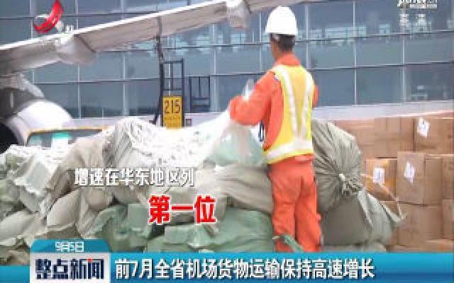 2019年前7月江西省机场货物运输保持高速增长
