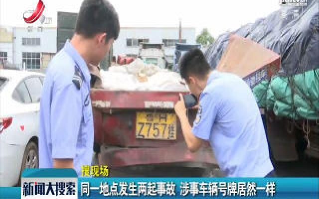 沪昆高速:同一地点发生两起事故 涉事车辆号牌居然一样