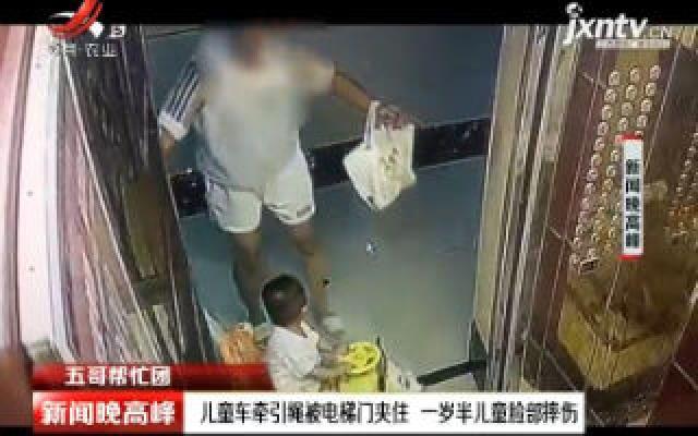 广西南宁:儿童车牵引绳被电梯门夹住 一岁半儿童脸部摔伤