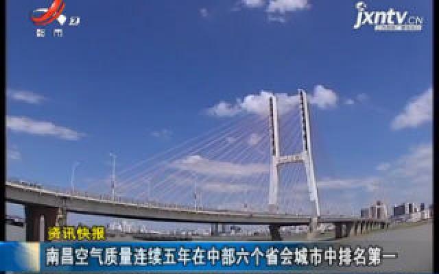 南昌空气质量连续五年在中部六个省会城市中排名第一