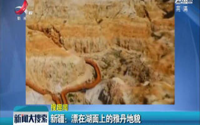 新疆:漂在湖面上的雅丹地貌