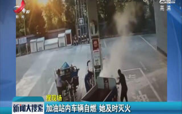 江苏镇江:加油站内车辆自燃 她及时灭火