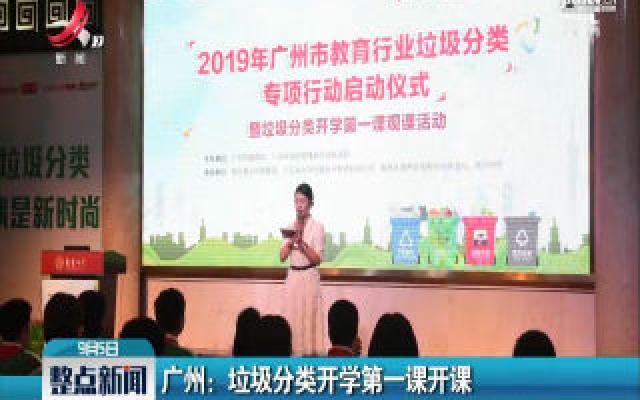 广州:垃圾分类开学第一课开课
