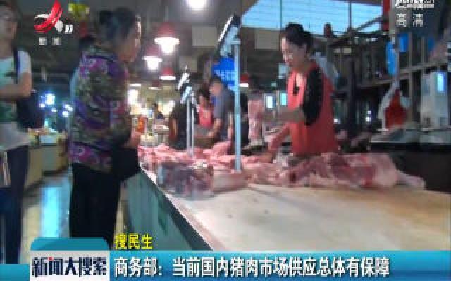 商务部:当前国内猪肉市场供应总体有保障