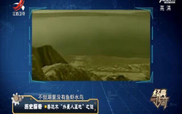 """经典传奇20190906 历史探奇——柴达木""""外星人基地""""之谜"""