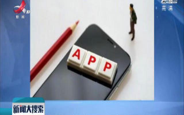 八部门:学校统一使用的教育APP不得收费和植入商业广告