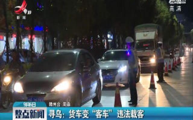 """寻乌:货车变""""客车""""违法载客"""