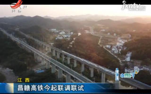 江西:昌赣高铁9月6日起联调联试