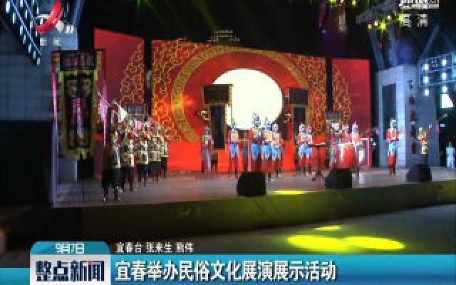 宜春举办民俗文化展演展示活动