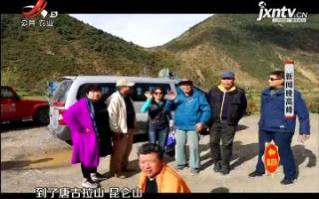 陕西:九旬老人随儿子自驾8500公里 实现到青藏高原的心愿