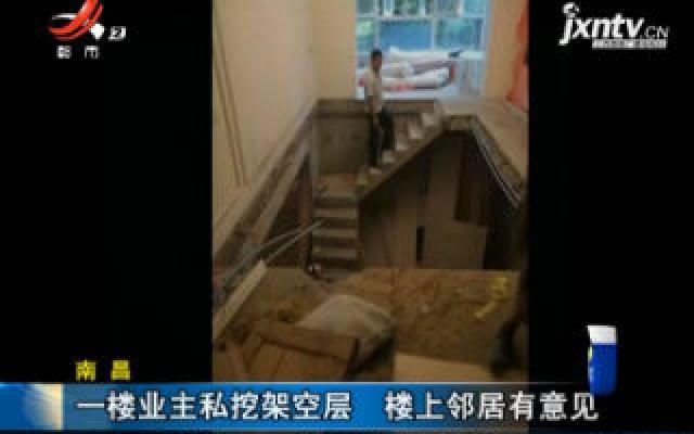 南昌:一楼业主私挖架空层 楼上邻居有意见