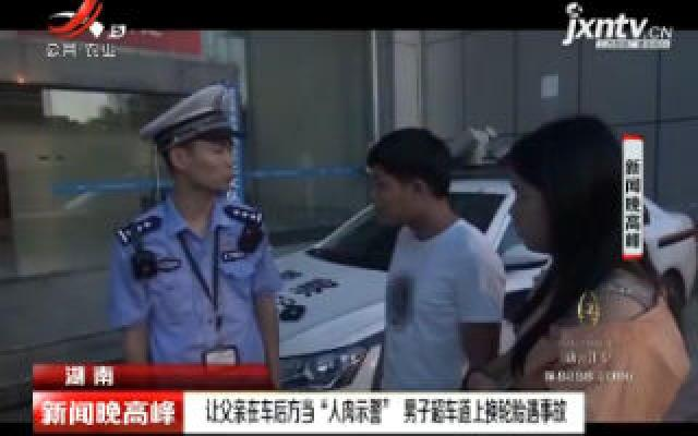 """湖南:让父亲在车后方当""""人肉示警"""" 男子超车道上换轮胎遇事故"""