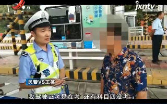 """铜宜高速万载段:科目四没考就开车 民警说他""""真大胆""""!"""
