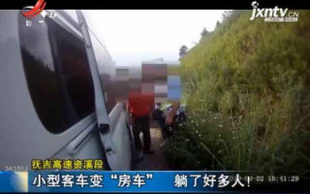 """抚吉高速资溪段:小型客车变""""房车"""" 躺了好多人!"""