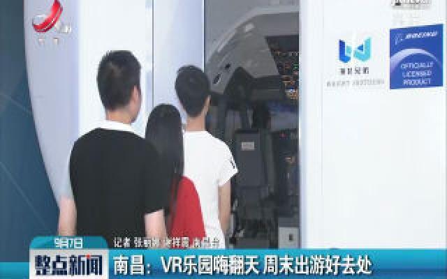 南昌:VR乐园嗨翻天 周末出游好去处