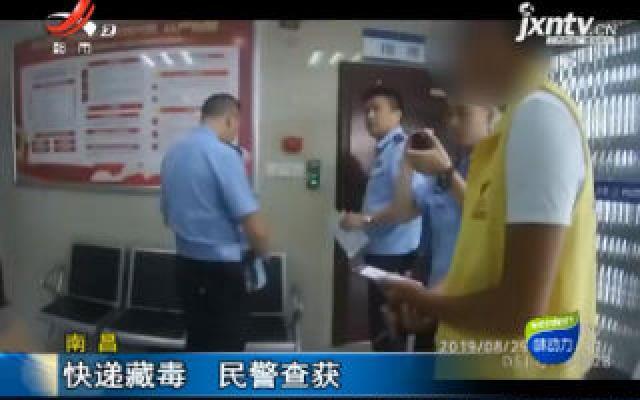 南昌:快递藏毒 民警查获