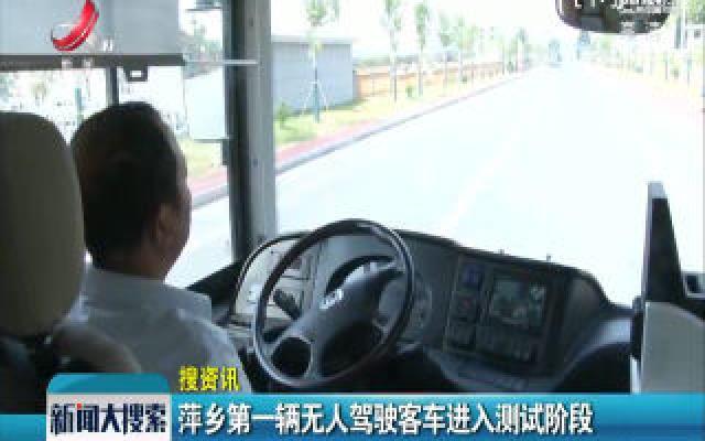 萍乡第一辆无人驾驶客车进入测试阶段