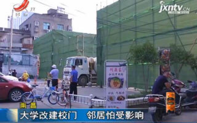 南昌:大学改建校门 邻居怕受影响