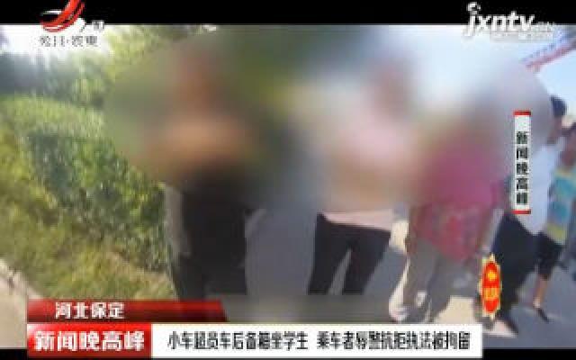 河北保定:小车超员后备箱坐学生 乘车者辱警抗拒执法被拘留