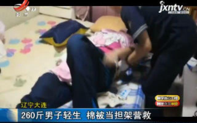 辽宁大连:260斤男子轻生 棉被当担架营救