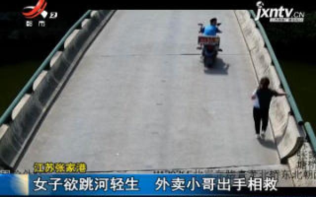 江苏张家港:女子欲跳河轻生 外卖小哥出手相救