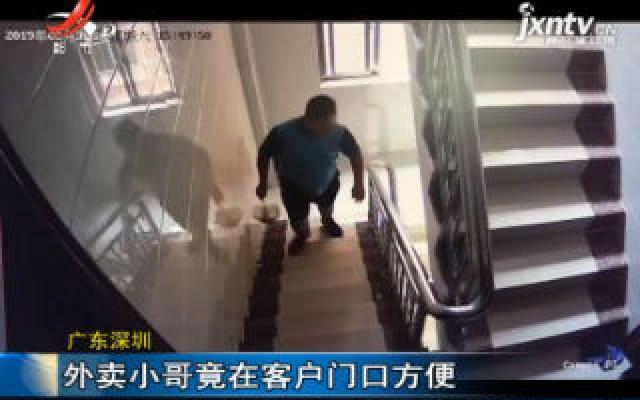 广东深圳:外卖小哥竟在客户门口方便