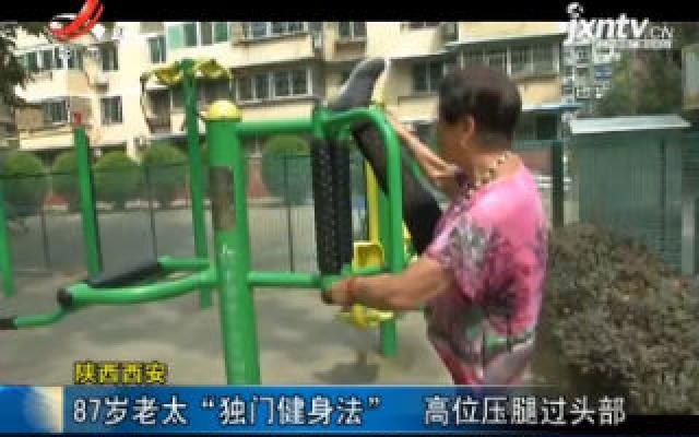 """陕西西安:87岁老太""""独门健身法"""" 高位压腿过头部"""