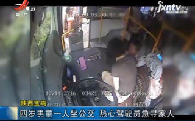 陕西宝鸡:四岁男童一人坐公交 热心驾驶员急寻家人