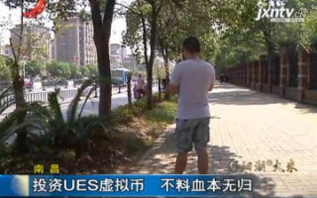 南昌:投资UES虚拟币 不料血本无归