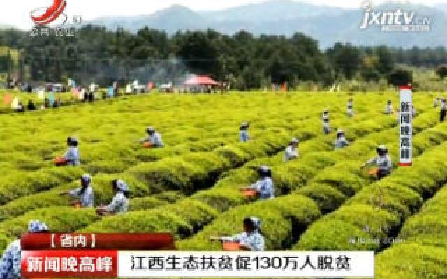 江西生态扶贫促130万人脱贫