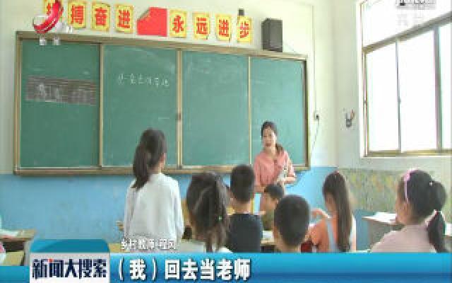 鄱阳县·程风:扎根乡村一线 奉献最美青春