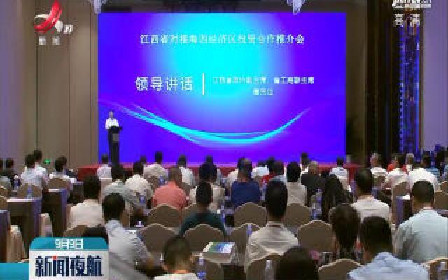 江西对接海西经济区投资合作推介会在厦门举行