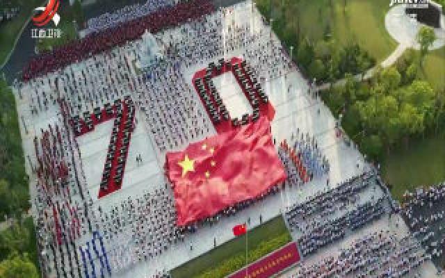 方志敏家乡万人合唱《我爱你中国》 诵读《可爱的中国》