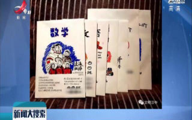 陕西汉中:父亲为女儿手绘插画书皮