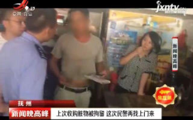 抚州:上次收购赃物被拘留 这次民警再找上门来