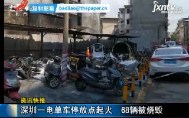 深圳一电单车停放点起火 68辆被烧毁