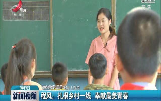 鄱阳县·程凤:扎根乡村一线 奉献最美青春