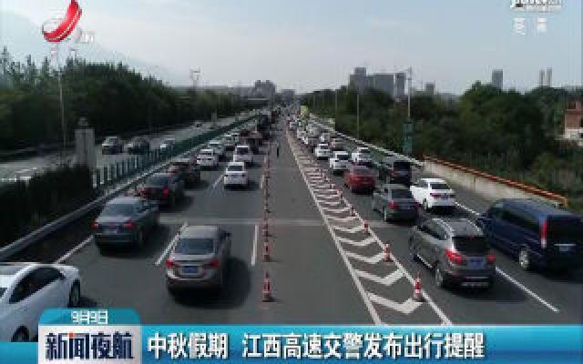 中秋假期 江西高速交警发布出行提醒
