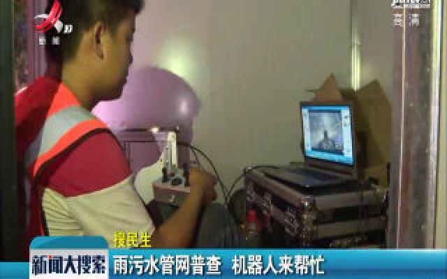 吉安:雨污水管网普查 机器人来帮忙