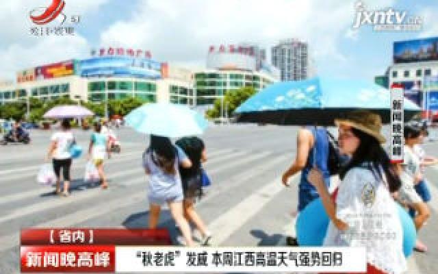 """""""秋老虎""""发威 9月9日-16日江西高温天气强势回归"""