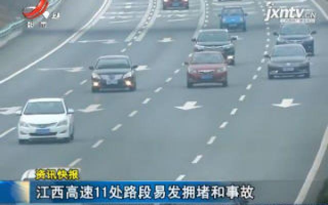 江西高速11处路段易发拥堵和事故